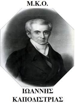 mko-kapodistrias