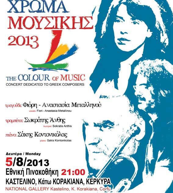 afisa xroma musikis 5 8 2013