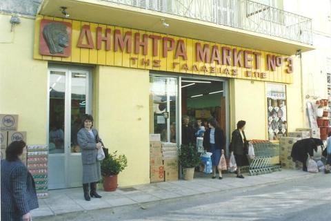 dimitra market