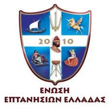 enosi-eptanisiwn
