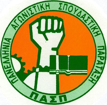 Εκλογές ΕΠΣΚ: Οι θέσεις της Κερκυραϊκής Συμμαχίας για το
