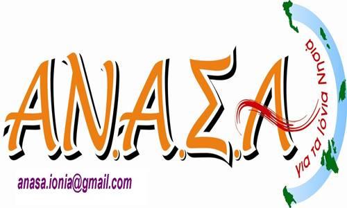 Logo-ANASA-gia-ta-ionia-nisia-galiatsatos