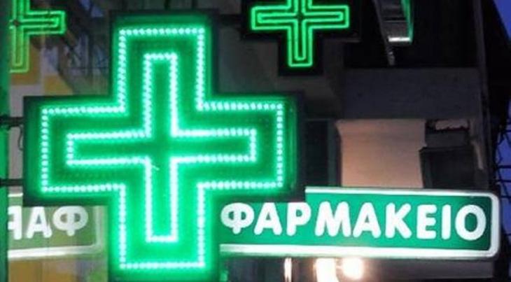 farmakeio signs