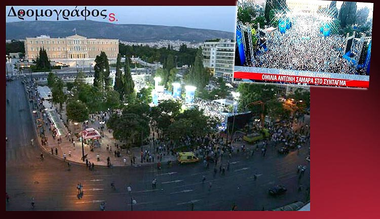 samaras-syntagma