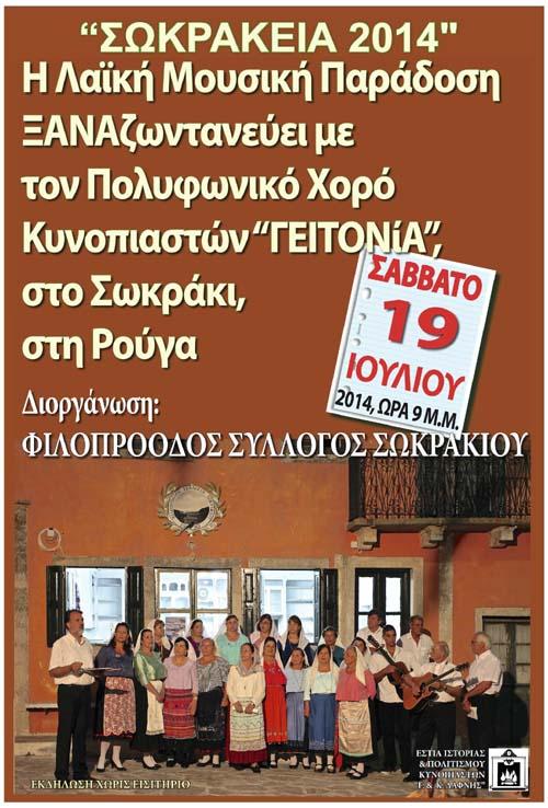 POLYFONIKOS34