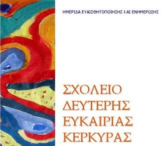 https://www.corfupress.com/v3/images/sxoleio-deyteris-eykairias-kerkyra.jpg