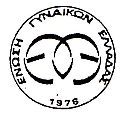 ENOSH-GYNAIKON-ELLADOS1