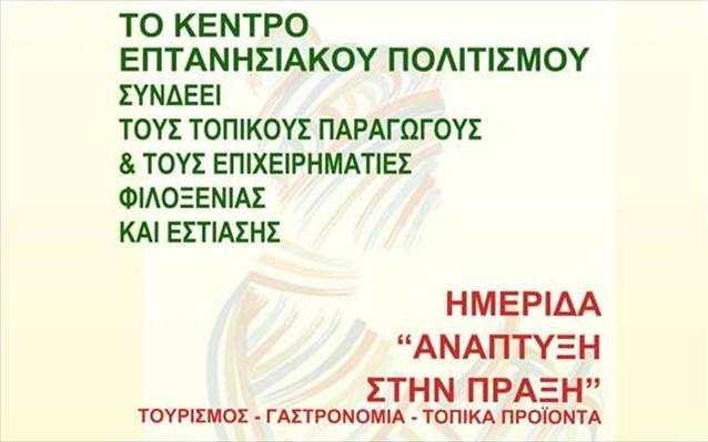 kentro-eptanisiakou-politismou