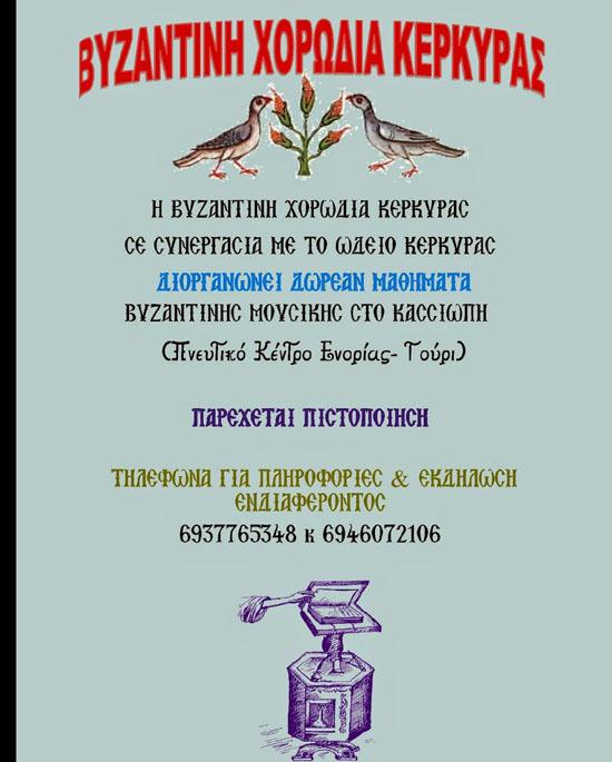 vizantini mathimata