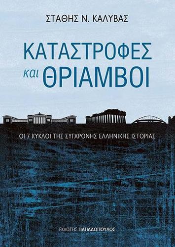 kalivas stathis