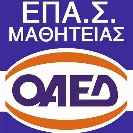 oaed epas
