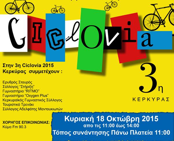 POSTER CICLOVIA3