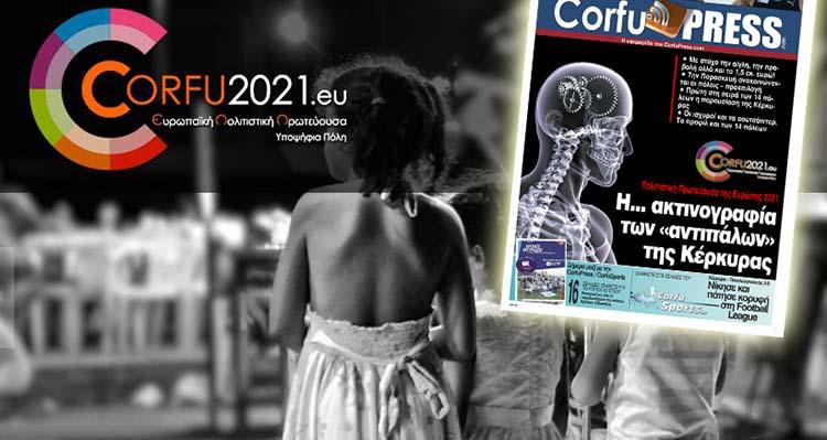 kerkyra2021