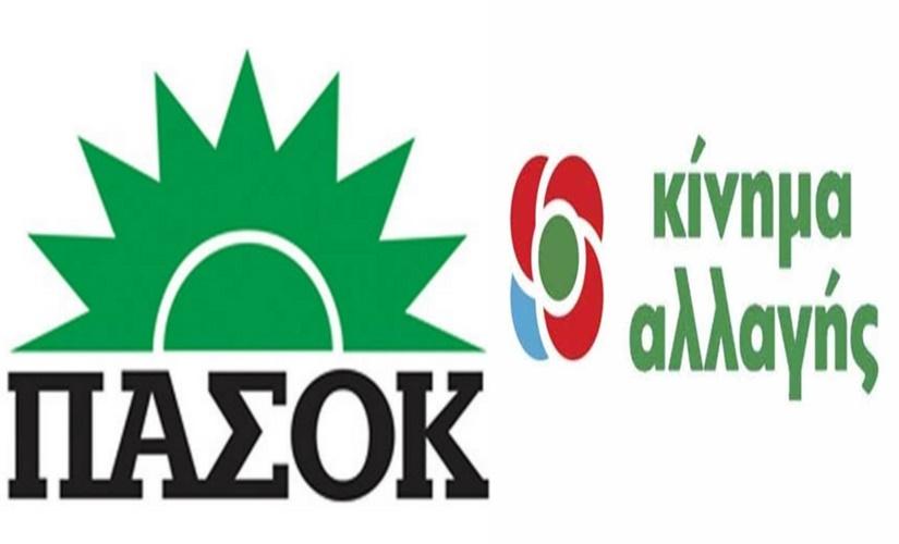 Κοινή συνεδρίαση της ΝΕ του ΚΙΝΑΛ με τη Δημοτική Οργάνωση του ΠΑΣΟΚ -  CorfuPress.com