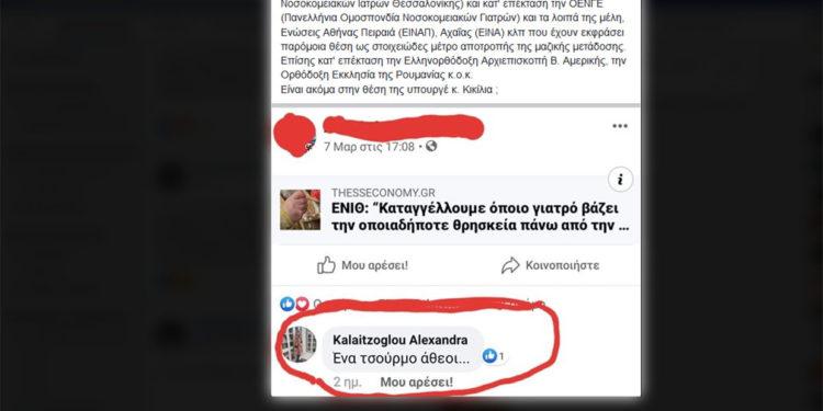Με screenshot το σχόλιο στο Facebook στην ανακοίνωση των νοσοκομειακών ιατρών της Θεσσαλονίκης που καλούν τους συναδέλφους τους να μην βάζουν τη θρησκεία πάνω από την επιστήμη