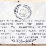 ΣΤΡΑΤΟΣ ΦΟΥΡΚΑΛΙΔΗΣ