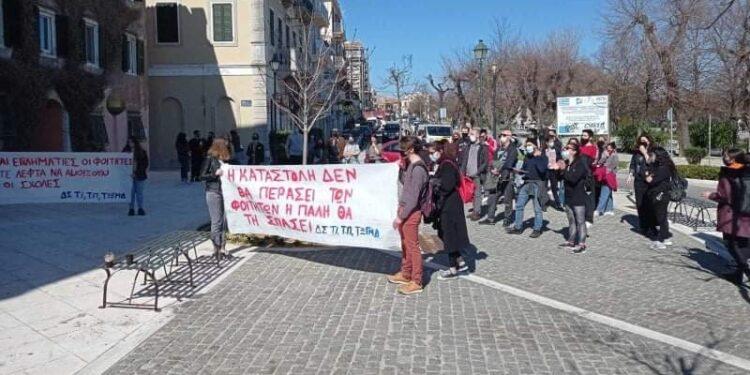 Φοιτητική κινητοποίηση στην Κέρκυρα: Οι φοιτητές δεν είναι εγκληματίες