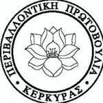 ΠΕΡΙΒΑΛΛΟΝΤΙΚΗ ΠΡΩΤΟΒΟΥΛΙΑ ΚΕΡΚΥΡΑΣ