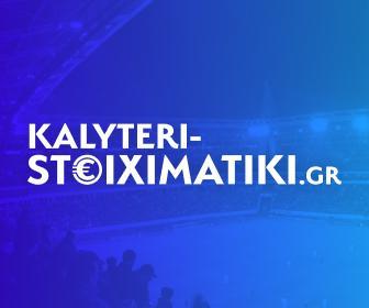 www.kalyteri-stoiximatiki.gr