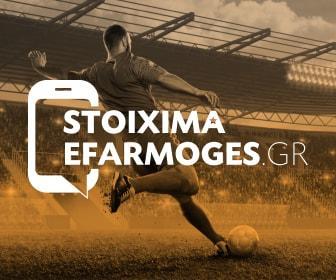 https://www.stoixima-efarmoges.gr/