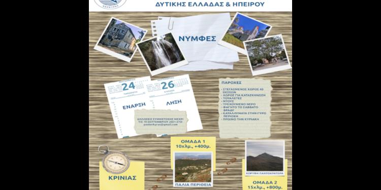 Στην Κέρκυρα η ετήσια συνάντηση των Ορειβατικών Συλλόγων
